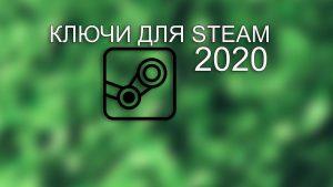 Ключи для игр стим 2020 бесплатно