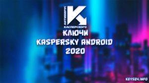Ключи для касперского internet security android до 2020