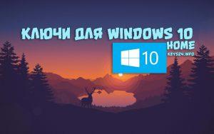 Ключ для windows 10 home 2020