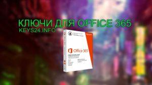 Лицензионные ключи для office 365 - 2020