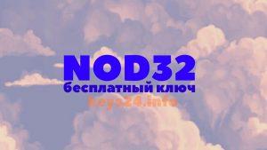 ключи для nod32 бесплатно на июнь июль август сентябрь 2020