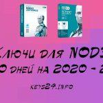 Бесплатный ключ для NOD32 на 30 дней ноябрь - декабрь 2020 до 2021