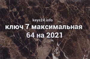 kluch dlya 7 maksimalnaya 2021