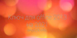 kluch dlya office 2013 na 2021