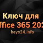 kluch dlya office 365 2021