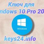 kluch dlya windows 10 pro 2021