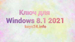 kluch dlya windows 8.1 2021