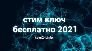 kluch steam besplatno 2021