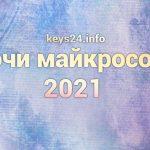 kluchi microsoft 2020