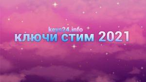 kluchi steam 2021