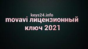 movavi licenzionniy kluch 2021