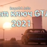 steam kluch gta 5 2021