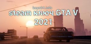 steam kluch gta 5 2021