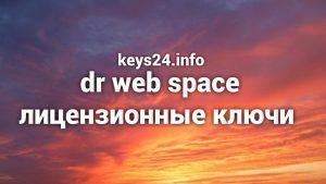 dr web licenzionnie kluchi