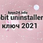 iobit uninstaller ключ 2021