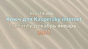 kluch dlya kaspersky internet security decabr yanvar 2021