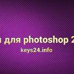 kluch photoshop 2021