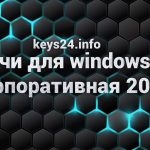kluchi dlya windows 10 korporativnaya 2021