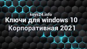 kluchi dlya windows 10 korporativnaya 2021