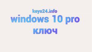 windows10 pro kluch