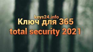 kluch dlya 365 total security 2021