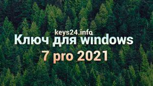kluch dlya windows 7 pro 2021