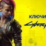 kluchi dlya cyberpunk 2077