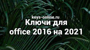 kluchi dlya office 2016 na 2021