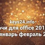 kluchi dlya office 2016 na yanvar fevral 2021