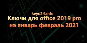 kluchi dlya office 2019 na yanvar fevral 2021
