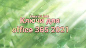 kluchi dlya office 365 2021