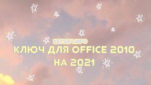 kluch dlya office 2010 na 2021