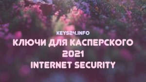 ключи для касперского 2021 intenet security