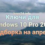 kluchidlyawindows10pro2021
