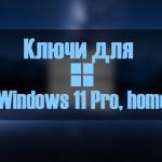 Ключи для Windows 11 pro home корп
