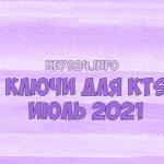 kluchidlyaktsiyul2021