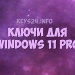 kluchidlyawindows11pro