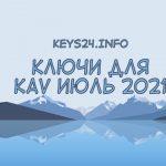 kluchi dlya KAv iyul` 2021