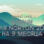 kluchidlyanorton2021na3mesyaca
