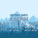kluchidlyatotal360na2021-2022