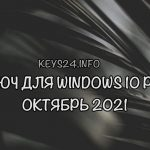kluch dlya windows 10 pro october 2021