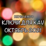 kluchi dlya kav october 2021
