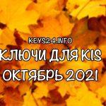 kluchi dlya kiss octyabr 2021
