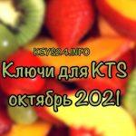 kluchi dlya kts octyabr` 2021