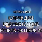 kluchi dlya windows 10 home september-october 2021