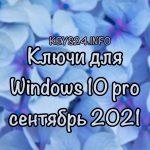 kluchi dlya windows 10 pro sentyabr 2021