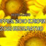 office 2010 kluchi 2021 free