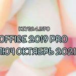 office 2019 pro kluch october 2021