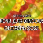 Ключи для Windows 11 2021