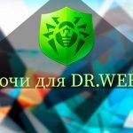 Ключи для dr web 12.0 keys24.info
